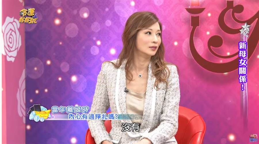 溫翠蘋談到離婚心境,表示自己沒有過掙扎。(圖/取材自命運好好玩 官方頻道 Youtube)