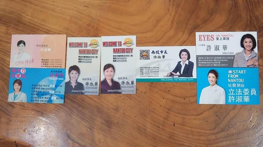 許淑華從政時期的所有名片。(取自許淑華臉書)