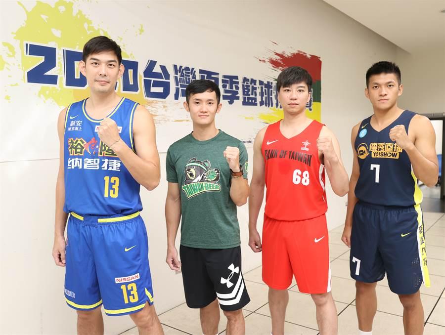裕隆呂政儒(左起)、台啤蔣淯安、台銀張博勝與九太于煥亞四位球星為夏季籃球挑戰賽站台。(2020台灣夏季籃球挑戰賽提供)