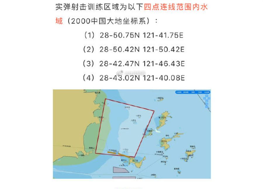 大陸浙江海事局發布「浙航警0562」航行警告,公布解放軍演習區域座標,區域內禁止船舶進入。(圖/微博)