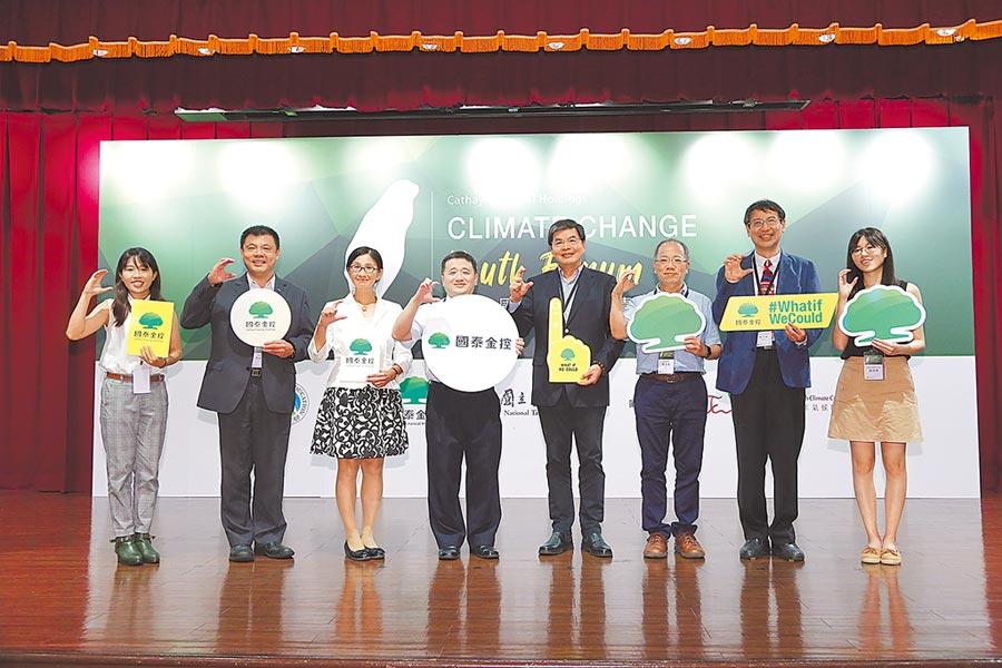 國泰金控發布「首屆國泰氣候變遷青年論壇,廣邀青年一起熱力行動」,國泰金控總經理李長庚(右四)與出席貴賓合影。圖/業者提供