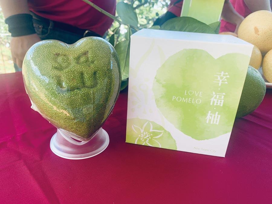 八里區農會推出「心型幸福柚」。圖/陳愛珠