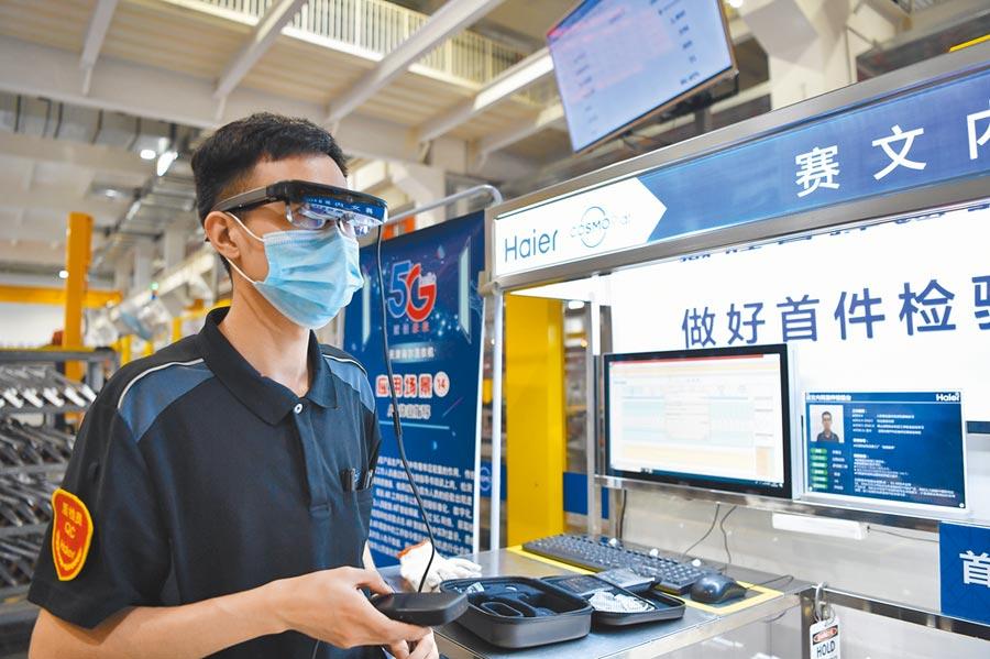 天津海爾洗衣機智慧化工廠內,工作人員利用5G技術進行檢驗工作。(新華社資料照片)