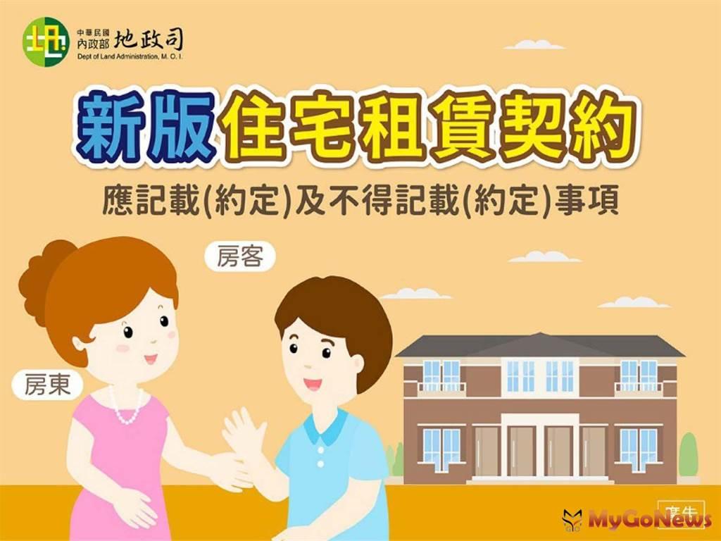 內政部:新版租屋契約9/1上路 房東房客權益更有保障(圖:內政部)