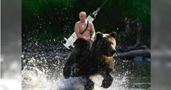 臉書PO「背大針筒騎黑熊涉水」惡搞圖 普丁:俄羅斯拯救了世界