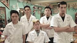 城市裡的老靈魂 台北最chill復古理髮廳