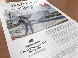 鵬管處推網美視角《大鵬灣旅遊美拍攻略》14個打卡點就要站這拍