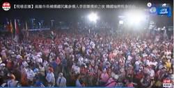 韓國瑜到場 最新造勢俯拍圖出爐 網喊:韓實力還在