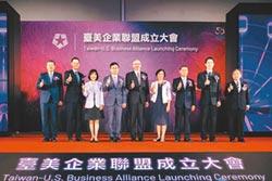 台美企業聯盟 五大領域合作