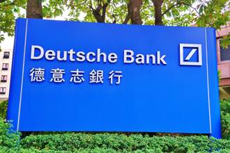 《金融》德意志證券組織重整 台北分公司17日熄燈