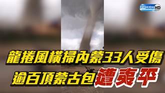 龍捲橫掃內蒙33人受傷 逾百頂蒙古包遭夷平