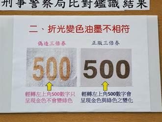 真假三倍券有四大差異 數字「500」能否金、綠變化是重點