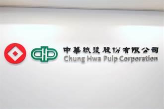 《造紙股》華紙斥資20億元 桃園觀音打造非塑材料發展基地