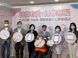 嘉惠身障工程師 神腦台北民權Apple授權維修中心開幕