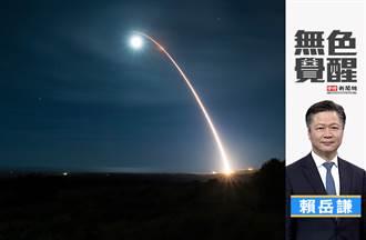 無色覺醒》賴岳謙:美續撕毀限核協議?世界面臨核武對峙?