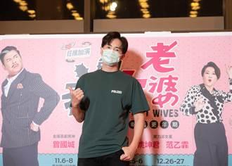 鄭元暢捧場許瑋甯 《我的大老婆》宣布加演9場次