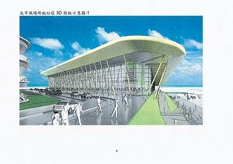 北竿機場擴建計畫 年底有答案