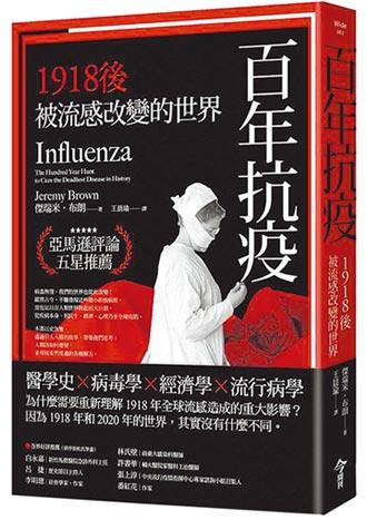 百年抗疫:1918後被流感改變的世界