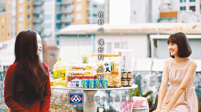 全聯中元節廣告一次推出3系列短片,透過年輕世代與魔神仔、水鬼、紅衣女子分別進行世紀對談。(全聯提供)