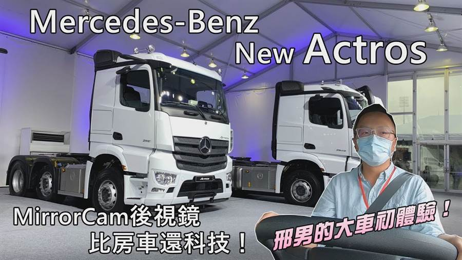Mercedes-Benz New Actros 搭載MirrorCam後視鏡比房車更科技!邢男的大車初體驗!