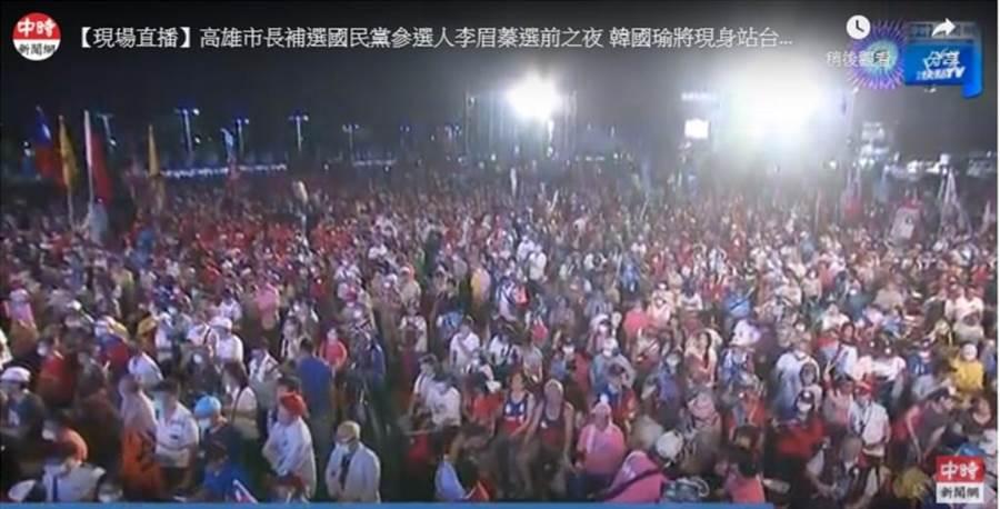 國民黨候選人李眉蓁造勢場最新俯拍圖曝光,愈晚人愈多。(翻攝中時新聞網直播)