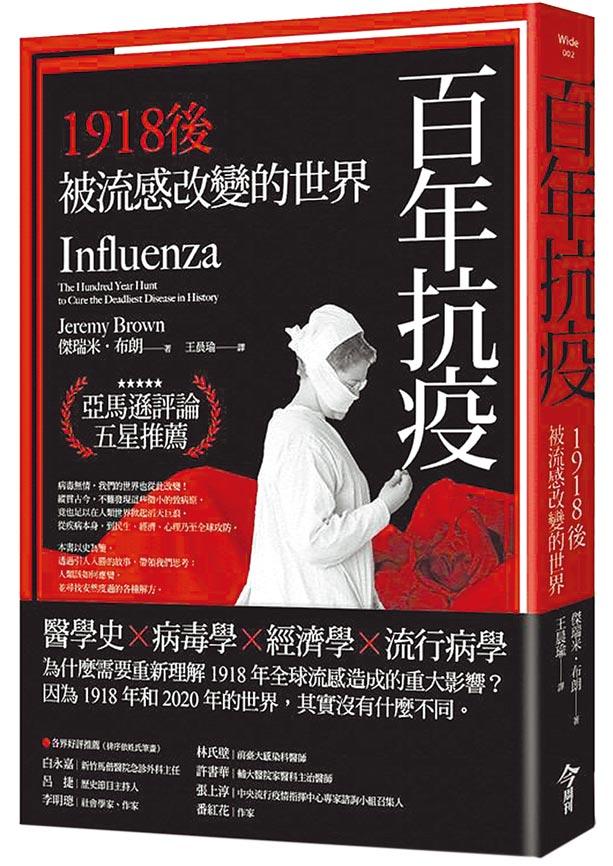 百年抗疫:1918后被流感改变的世界(今周刊提供)