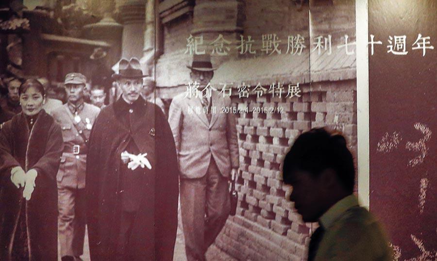 蔣介石調兵遣將高深莫測,收服蔣鼎文;圖為「紀念抗戰勝利七十周年 蔣介石密令特展」在北京展出。(中新社資料照片)
