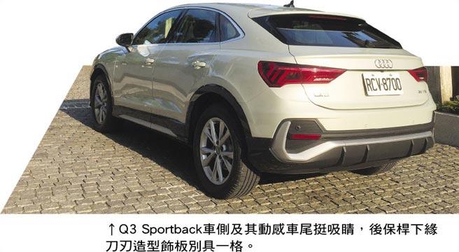 Q3 Sportback車側及其動感車尾挺吸睛,後保桿下緣刀刃造型飾板別具一格。