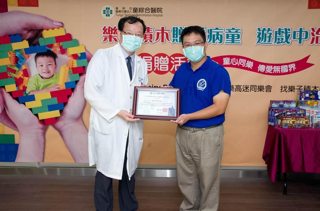 童綜合醫院副院長許弘毅(左)回贈感謝狀給Brickway樂高迷同樂會代表吳毅俊。(童綜合醫院提供/陳淑娥台中傳真)