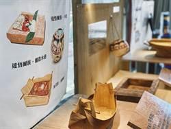 陽明文化館暑假「微型野菜展」 精巧展現原住民文化