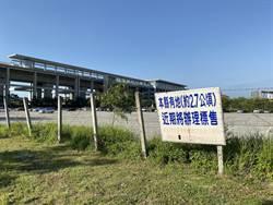 苗栗高鐵11筆地37億元售出  徐耀昌透露買主是麗寶