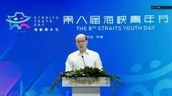 劉結一:兩岸未來在青年 民進黨打壓損台胞利益