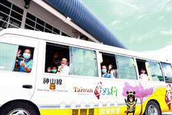 屏東首發郵輪式公車「神山線」啟航 台北遊客坐首班高鐵南下搶搭