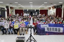 台南有線電視首場電影同樂會全場戴口罩