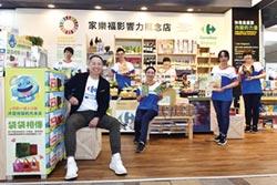 2020臺灣服務業大評鑑-  金牌企業系列報導-大型量販店家樂福 讓好的服務內化 變成日常