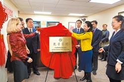 美下令 陸孔子學院為外國使團