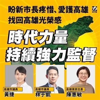 陳其邁當選高雄市長  時力籲落實政見恢復港都光榮感