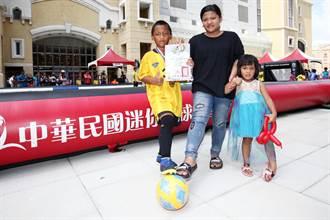 迷你足球賽 購物中心成親子足球場
