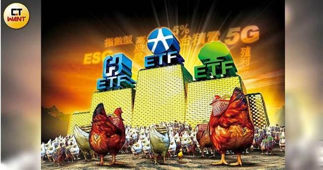 ETF熱度強強滾,其中高配息型、含台積電成分股、追蹤台灣50指數型等,最受股民青睞。(圖/許文偉繪)