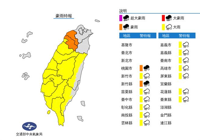 氣象局針對全台15縣市發布豪、大雨特報。(氣象局)