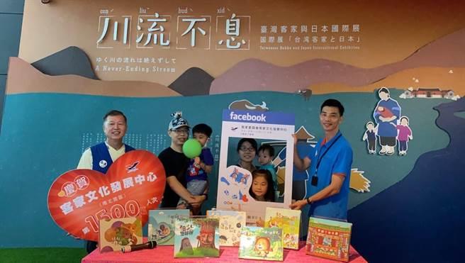 客家文化發展中心2園區突破1500萬參觀人次,15日在苗栗銅鑼的台灣客家文化館送出好禮。(客發中心提供/巫靜婷苗栗傳真)