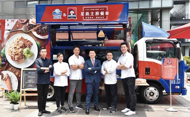 桂格&福樂星級主廚餐車,北、中、南公益巡迴,邀請民眾享用美食,發揮愛心做公益。圖/業者提供