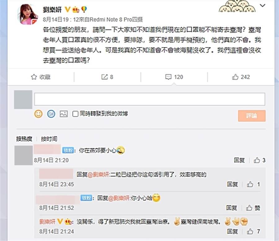 劉樂妍說若生病就回台灣治療。(圖/翻攝自劉樂妍微博)