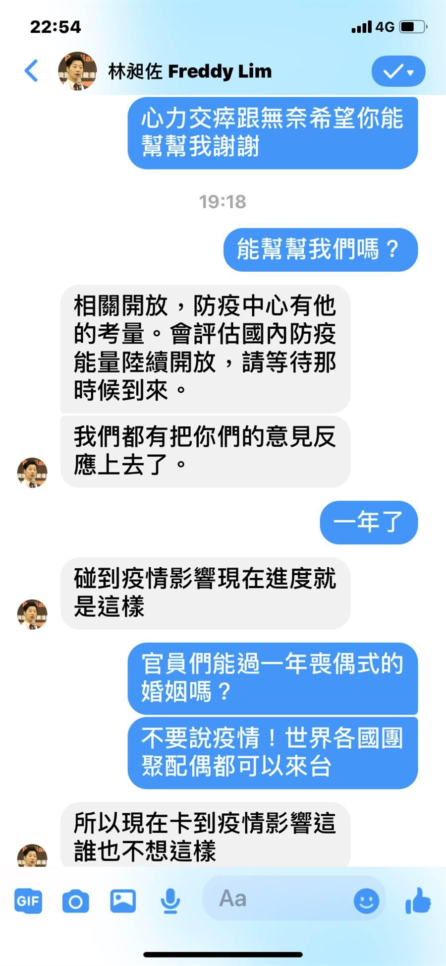 高雄一名H先生表示,與身在廣東的新婚太太已將近1年沒見面,已求助無門,近日透過臉書發訊息給時代力量立委林昶佐,獲得的回應卻是因政治關係而無法開放陸配申請團聚,讓他氣憤不已。(H先生提供/李侑珊台北傳真)