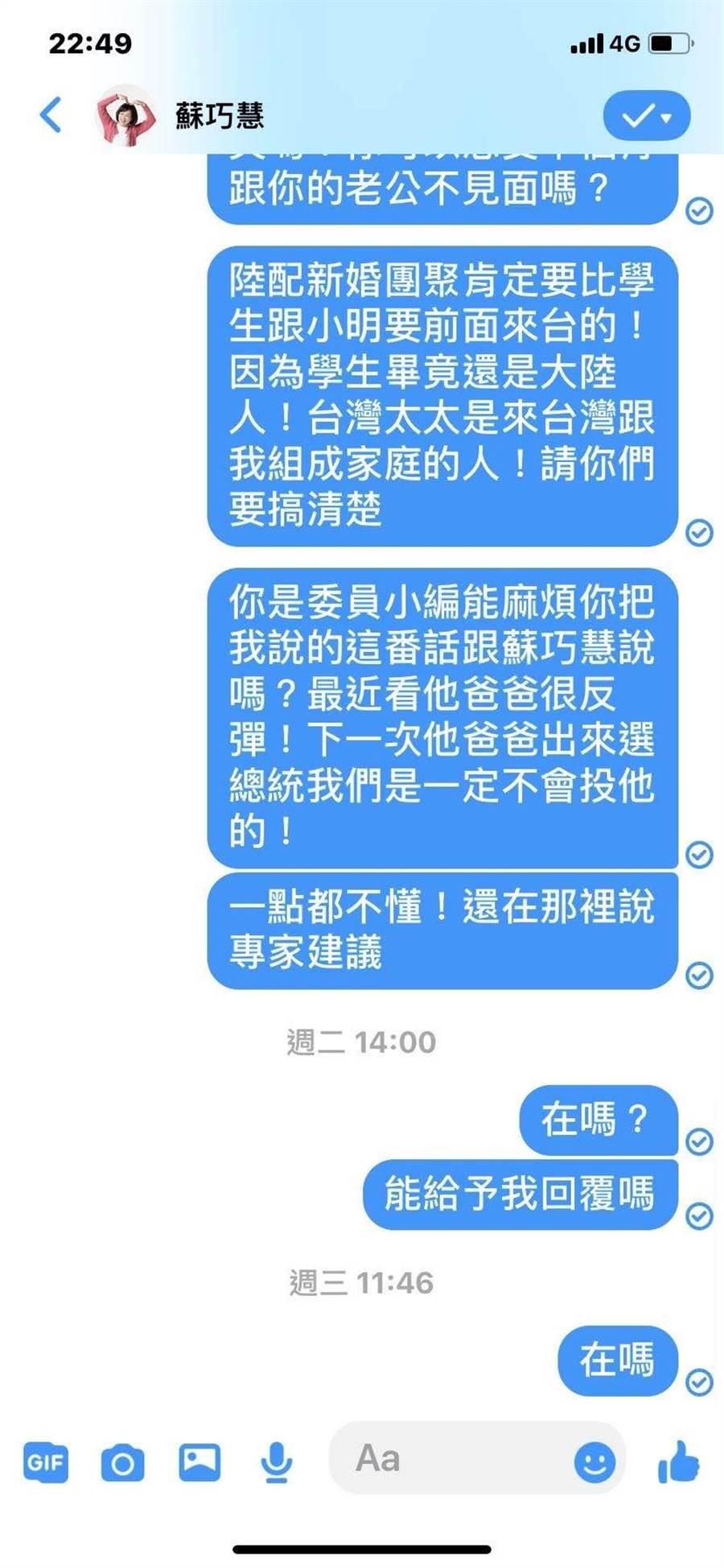 一名陸配的台灣丈夫向民進黨立委蘇巧慧求助,在臉書發訊息後,蘇巧慧的小編僅提供一段官腔回應,之後便不讀不回。(H先生提供/李侑珊台北傳真)