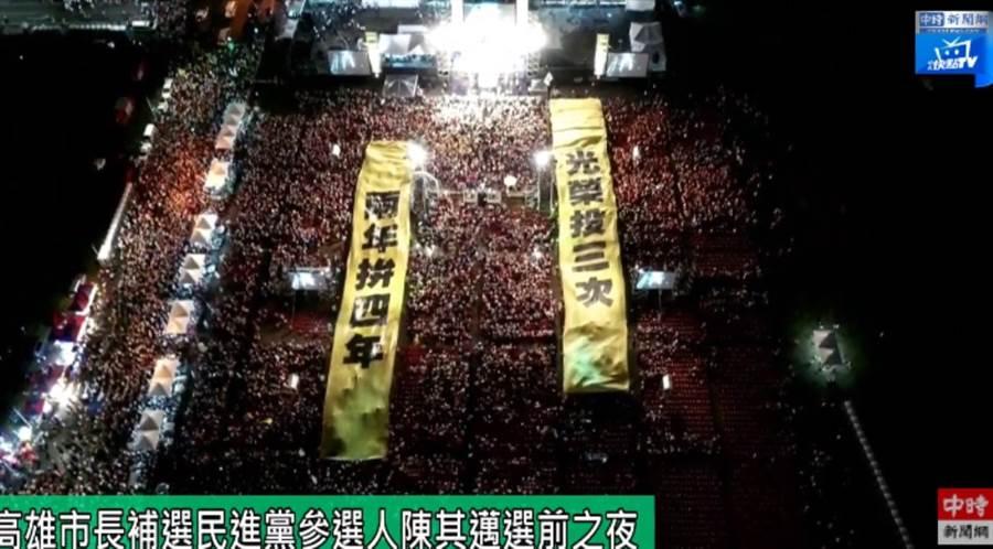 民進黨候選人陳其邁造勢場,主辦單位稱湧入10萬人。(翻攝中時新聞網直播)