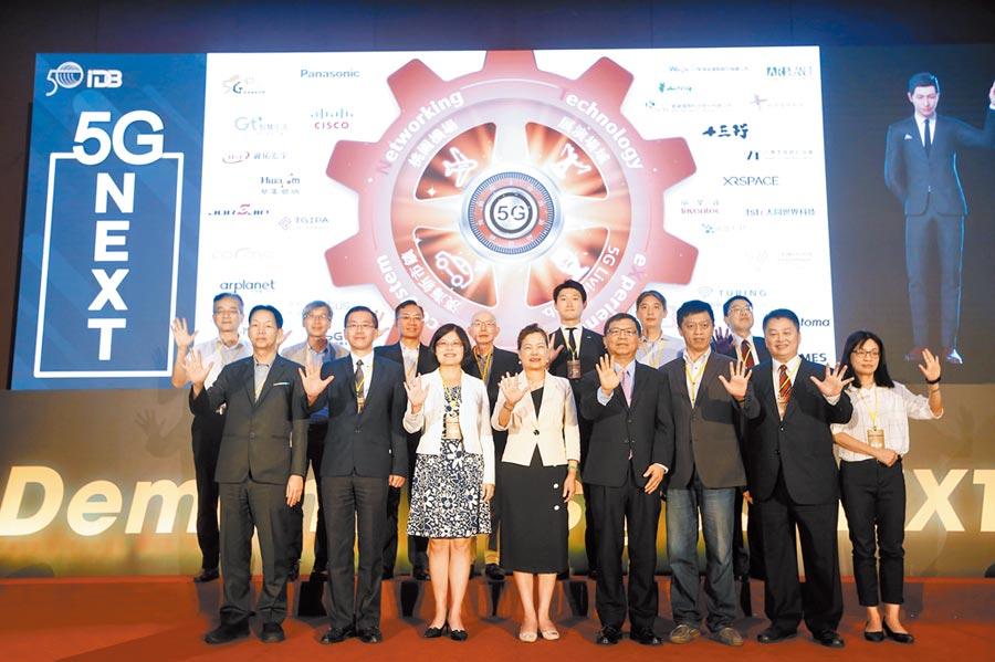 經濟部長王美花(前左四)宣示跨部會、跨領域5G合作。(工業局提供)