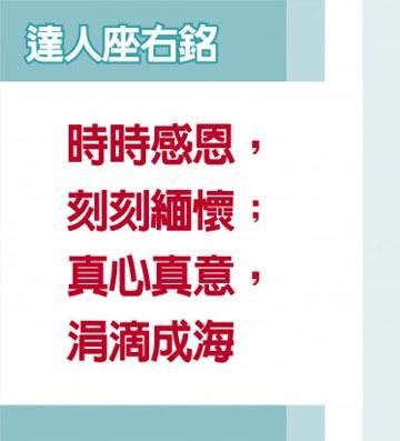 職場達人-義力營造董事長 秉持安全宗旨 劉進輝成工安模範生