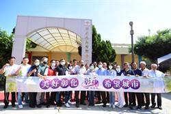 彰化縣第一家 廢棄校舍改建日照中心開幕