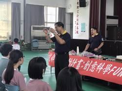 竹南國中舉辦暑期第2屆科學志工培訓營